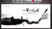 一笔一人生 中国风文化海报