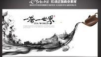 一茶一世界茶文化海报 PSD