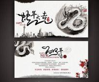 中国风明信片 PSD