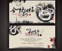 中国风蛇年明信片 PSD