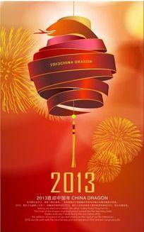 2013酒店新春海报