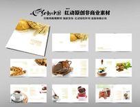 面包食品画册