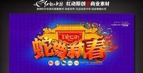 蛇舞新春年货促销门头海报