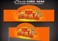 蛇舞新春商场门头广告设计