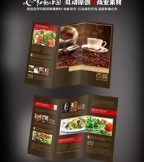 西餐3折页设计