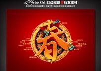 迎新春宣传海报