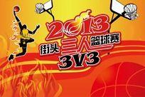 2013街头三人篮球赛海报