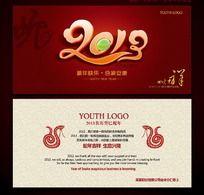 2013蛇年明信片贺卡