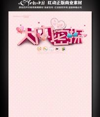 粉色内衣店海报设计
