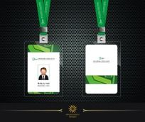 绿色企业工作证
