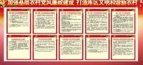农村党风廉政建设宣传展板