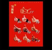 十周年庆典海报广告设计