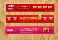 双12淘宝拍拍网店促销banner