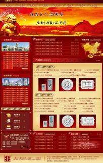 中国风红色企业网站