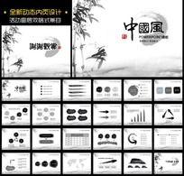 中国风水墨画风格PPT设计