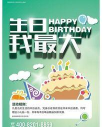 10款 庆祝生日活动海报PSD下载