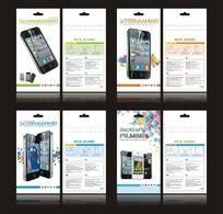 手机保护膜包装设计 CDR