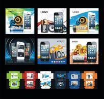 手机包装盒设计素材 CDR