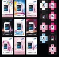 手机彩盒包装设计 CDR