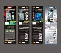 智能手机液晶保护膜包装设计
