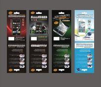 智能手机液晶屏保护膜纸袋设计