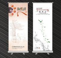 茶道易拉宝背景设计