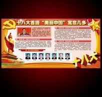 十八大会议报告首提美丽中国寓意几多宣传栏