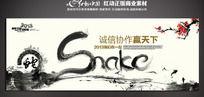 2013蛇年中国风企业会议背景设计