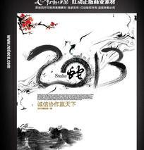 2013中国风企业文化海报