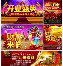 房地产开业商业海报