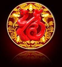 蛇年福字设计