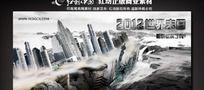2012世界末日的海报