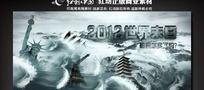 2012世界末日海报设计素材