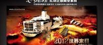 2012世界末日宣传海报设计