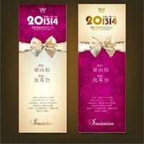 201314新婚邀请卡设计