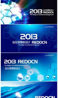 2013科技会议展板设计