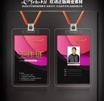 粉红化妆品专卖店工作证