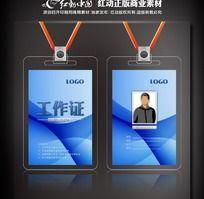 蓝色科技公司员工证