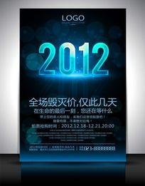 2012世界末日促销海报