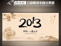 2013诚信赢天下中国风海报背景图设计