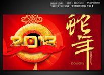 2013年蛇年元旦新春海报素材设计