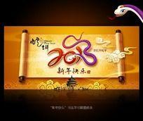 2013蛇年通用背景图