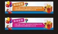 电子商务网站庆贺广告