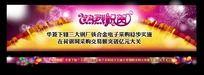 电子商务网站庆贺广告banner