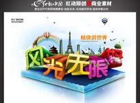 风光无限好 旅游公司宣传海报