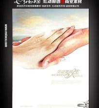 结婚钻戒海报设计
