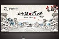 中国风2013新年公司年会背景