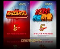 2013恭贺新春促销海报