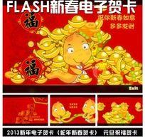 flash蛇年新春贺卡 2013春节动画