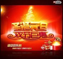 圣诞节元旦节双节促销吊旗